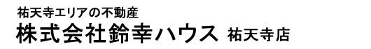 株式会社鈴幸ハウス